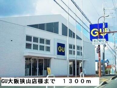 GU大阪狭山店様