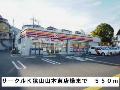 サークルK狭山山本東店様