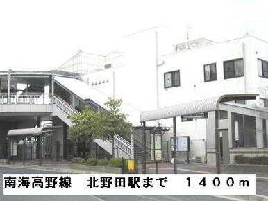 南海高野線北野田駅