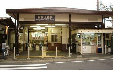 阪急 上桂駅