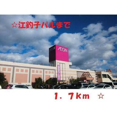 江釣子ショッピングセンターパル