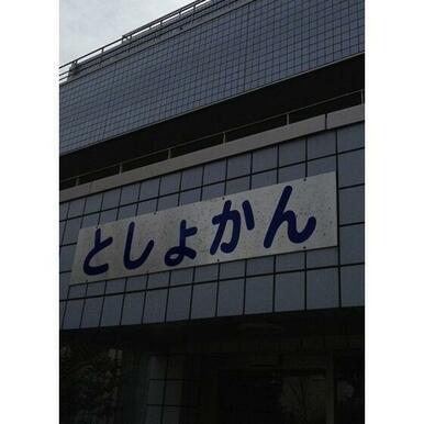 江東区立城東図書館