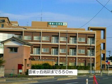 雲雀ヶ丘病院