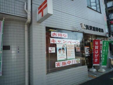 横浜沢渡郵便局