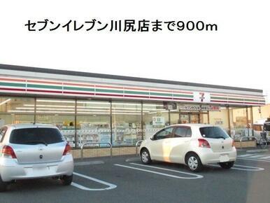 セブンイレブン川尻店