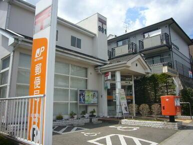 仙台東勝山郵便局