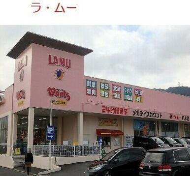 ラ・ムー 八木店