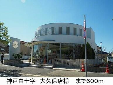 神戸白十字様