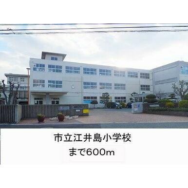 市立江井島小学校
