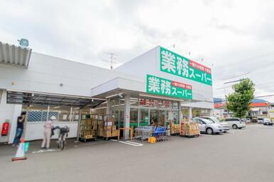 業務スーパー静岡田町店