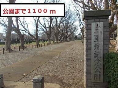 三里塚記念公園