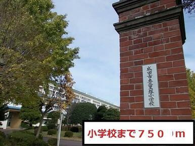 三里塚小学校