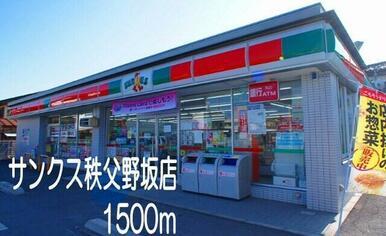 サンクス秩父野坂店