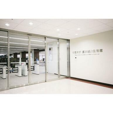 帝京大学医学総合図書館