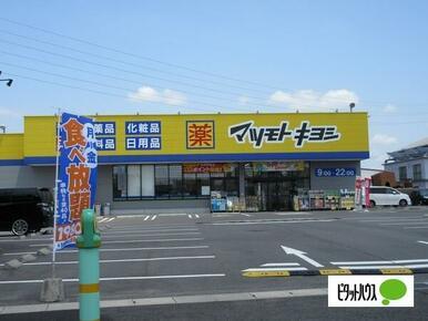 マツモトキヨシ小牧原店