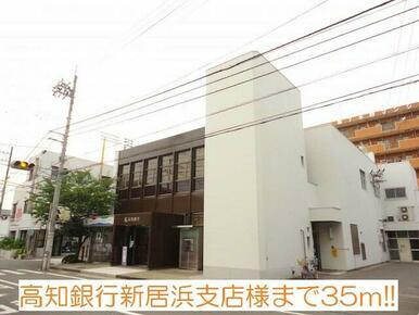 高知銀行新居浜支店様