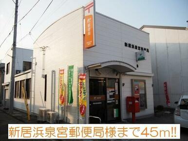 新居浜泉宮郵便局様