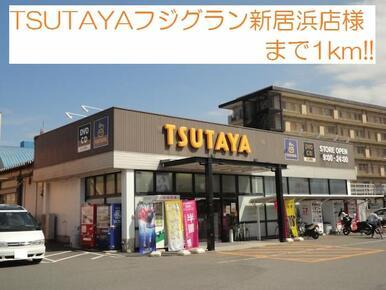 TSUTAYA様