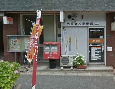 門司老松郵便局