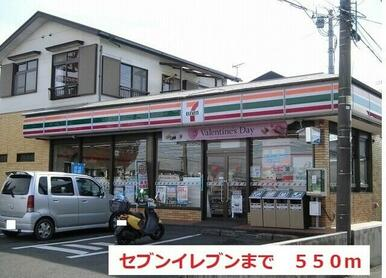 セブンイレブン御幸ヶ原町店
