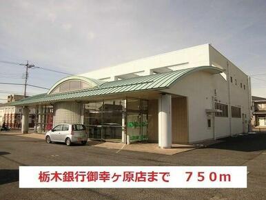 栃木銀行御幸ヶ原店