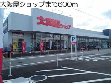 大阪屋ショップ秋吉店まで600m