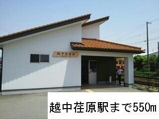 越中荏原駅まで550m