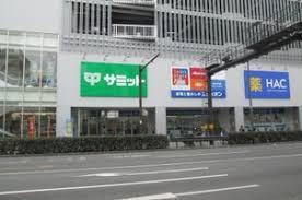 サミットストア横浜曙町店