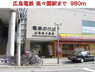 広島電鉄楽々園駅