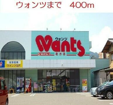 ウォンツ 佐方店