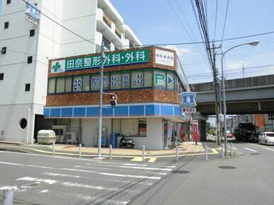 ローソン 横浜田奈店