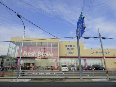 フレッシュ バザール 長岡京店
