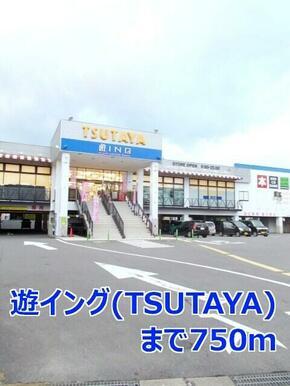 遊ing(TSUTAYA)