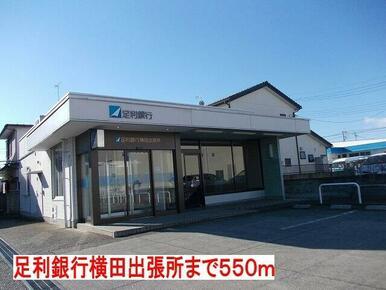 足利銀行横田出張所