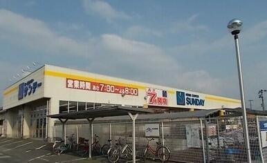 サンデー 花巻店