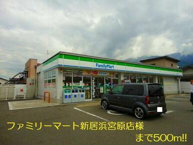 ファミリーマート新居浜宮原店様