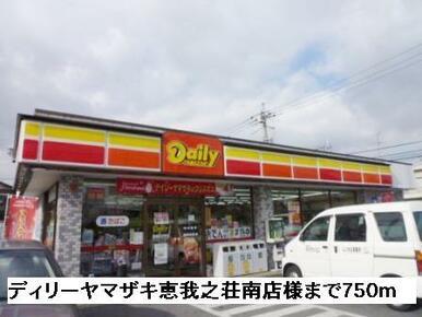 ディリーヤマザキ恵我ノ荘南店様