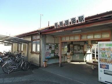 岳南原田駅まで250m