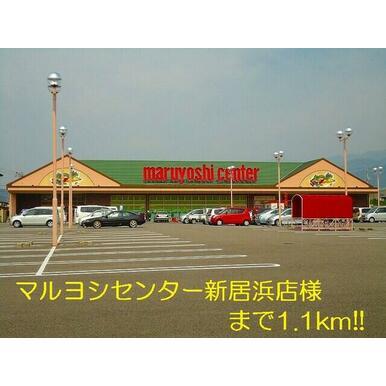 マルヨシセンター新居浜店様