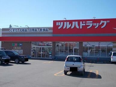 ツルハドラッグ滝川朝日町店