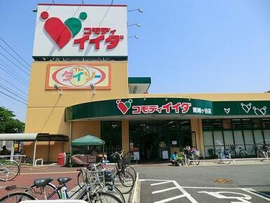 コモディイイダ南鳩ヶ谷店