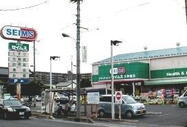 ドラッグセイムス川口天神橋店