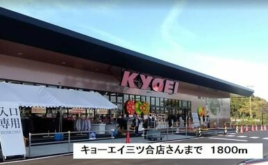 キョーエイ三ツ合橋店
