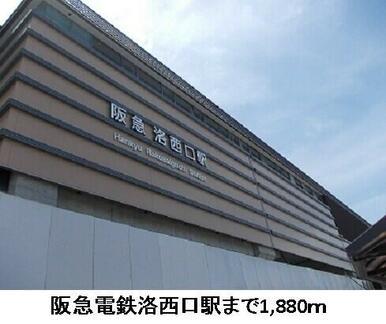 阪急電鉄洛西口駅