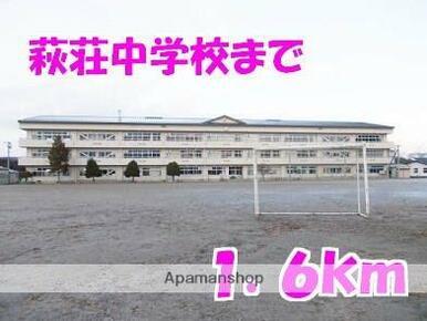 萩荘中学校