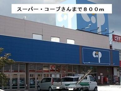 コープ三木店