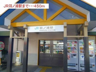 JR羽ノ浦駅