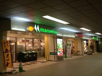 マルエツ東松戸駅店