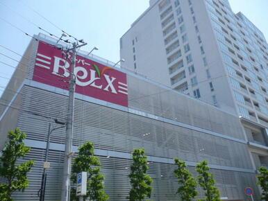 ベルクス東松戸店