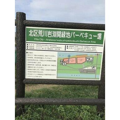 岩淵関緑地